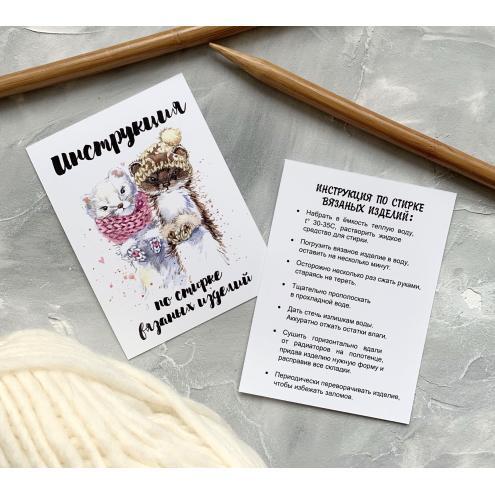 Набор инструкций Лапки в тепле
