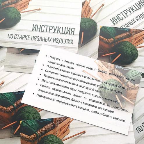 Инструкция по стирке вязаных изделий-1