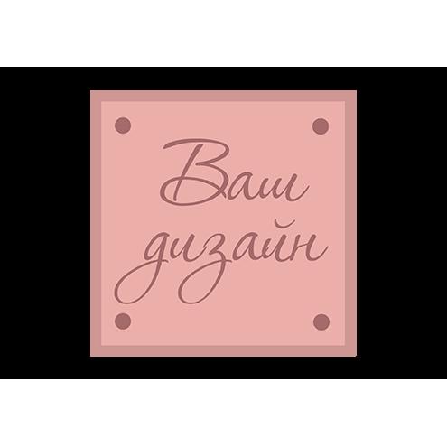 Квадратная кожаная бирка с индивидуальным дизайном (розовая)