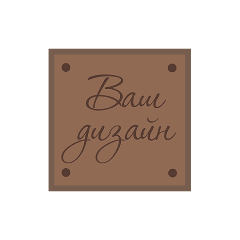 Квадратная кожаная бирка с индивидуальным дизайном (капучино)