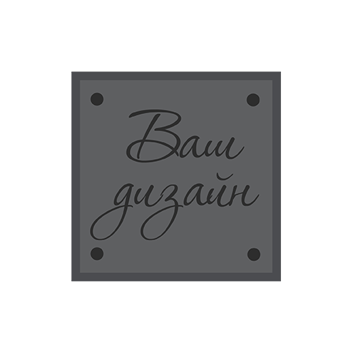 Квадратная кожаная бирка с индивидуальным дизайном (графит)