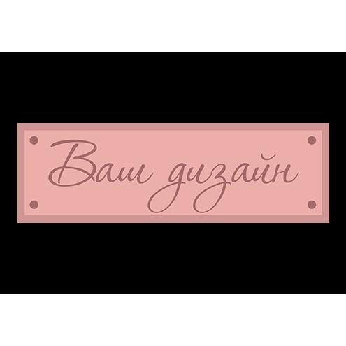 Прямоугольная кожаная бирка с индивидуальным дизайном (розовая)