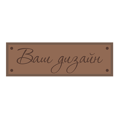Прямоугольная кожаная бирка с индивидуальным дизайном (капучино)
