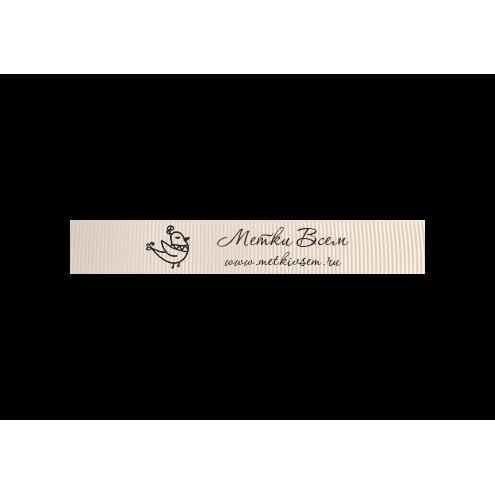 Ярлык 1,5 х 7 см., белый репс (матовый), горизонтальная печать (черный)