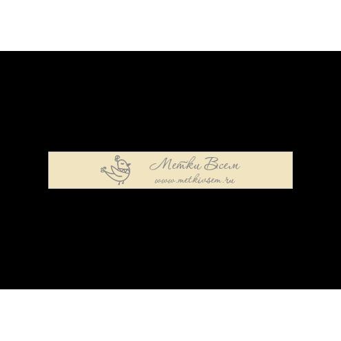 Ярлык 1,5 х 7 см., бежевый сатин (матовый), горизонтальная печать (серебро)