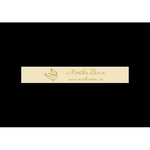 Ярлык 1,5 х 7 см., бежевый сатин (глянец), горизонтальная печать (золото)