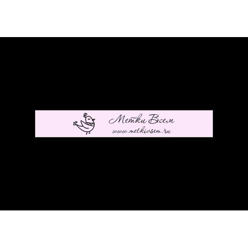 Ярлык 1,5 х 7 см., розовый сатин (глянец), горизонтальная печать (черный)