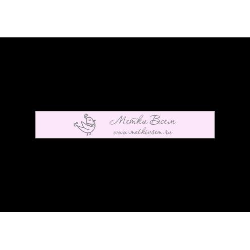 Ярлык 1,5 х 7 см., розовый сатин (глянец), горизонтальная печать (серебро)