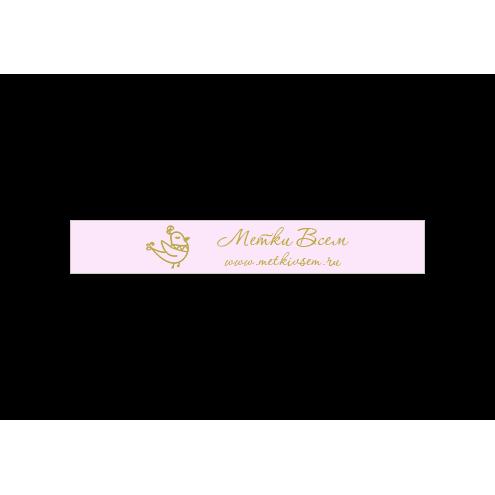 Ярлык 1,5 х 7 см., розовый сатин (глянец), горизонтальная печать (золото)