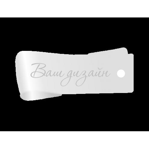 Ярлык 1,5 х 7 см., белый Силикон (полупрозрачный) с кнопкой, горизонтальная печать (серебро)