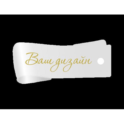 Ярлык 1,5 х 7 см., белый Силикон (полупрозрачный) с кнопкой, горизонтальная печать (золото)