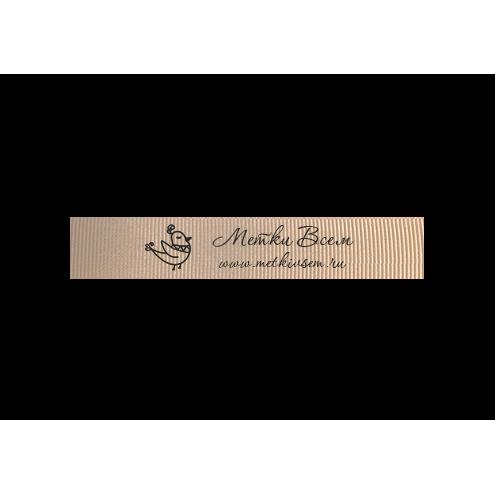 Ярлык 2 х 7 см., бежевый репс (матовый), горизонтальная печать (черный)