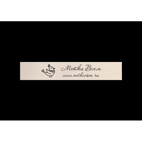 Ярлык 2 х 7 см., белый репс (матовый), горизонтальная печать (черный)