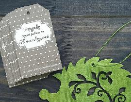 Навесные картонные бирки – красиво и недорого