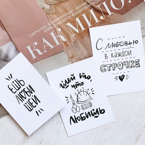 Набор открыток для швей