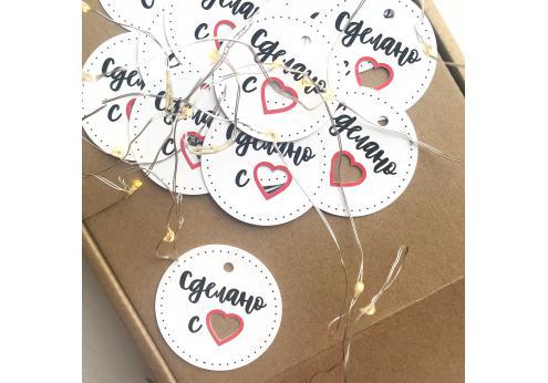 Круглые картонные бирки Сделано с любовью