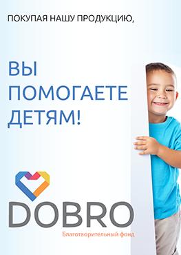 Благотворительный фонд ДОБРО