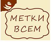 Интернет-магазин «Метки Всем»